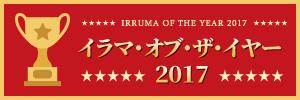 イラマ・オブ・ザ・イヤー2017