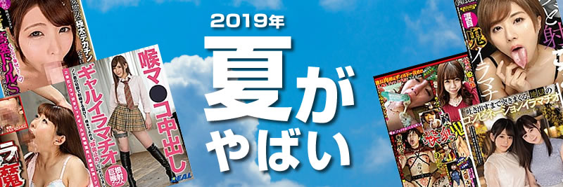 2019年の夏がやばい!