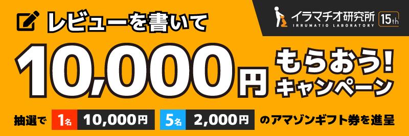 レビューを書いて10,000円もらおう!キャンペーン