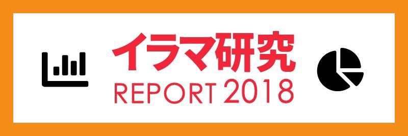 イラマ研究REPORT 2018
